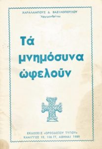 Read more about the article Τα μνημόσυνα ωφελούν