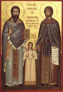 Read more about the article Χαιρετισμοί εις τους Αγίους Ραφαήλ Νικόλαο και Ειρήνη