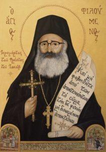 Χαιρετισμοί Αγίου Φιλούμενον τον Κύπριον