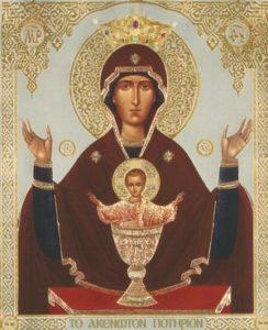 Ευχές εις την Παναγία Ακένωτον Ποτήριον