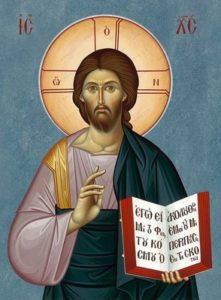 Χαιρετισμοί εις τον Ιησού Χριστό