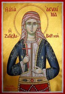 Παράκληση εις την Αγία Ακυλίνα την Ζαγκλιβερινή