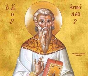 Παράκληση εις τον Άγιο Ερμόλαο