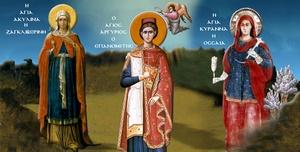 Παράκληση εις τους Άγιους Αργυρίου, Κυράνης και Ακυλίνης