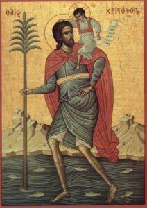Παράκληση εις τον Άγιο Χριστόφορο