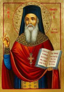 Παράκληση εις τον Άγιο Αμφιλόχιο εν Πάτμω