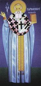Παράκληση εις τον Άγιο Παρθένιο επίσκοπο Ραδοβυζδίου Άρτας