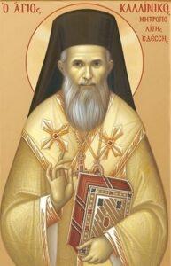Χαιρετισμοί εις τον Άγιο Καλλίνικο Μητροπολίτη Εδέσσης