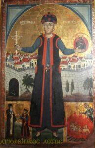 Παράκληση εις τον Άγιο Ιωάννη εξ Αγράφων