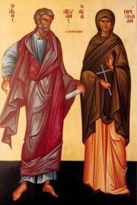 Παράκληση εις τους Αγίους Αποστόλους Ακύλα και Πρισκίλλα